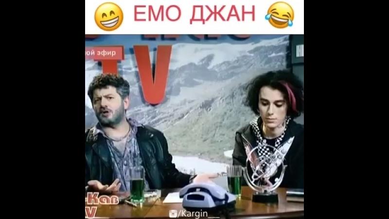 Жорик Вартанов и Эмо Смотреть всем