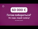 Конкурс грантов СКОЛКОВО MBA