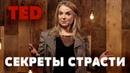 TED | Секрет поддержания страсти в длительных отношениях