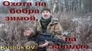 Охота на бобра зимой, с засидки.