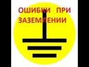 ТОП 10 ошибок монтажа Заземляющего устройства контура заземления
