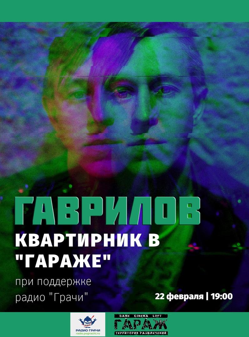 """Афиша Тюмень ГАВРИЛОВ / Квартирник в """"Гараже"""" / 22.02"""