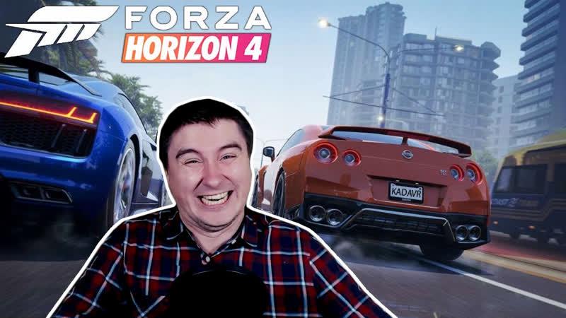 Константин_Кадавр в Forza Horizon 4 (10.12.2018)