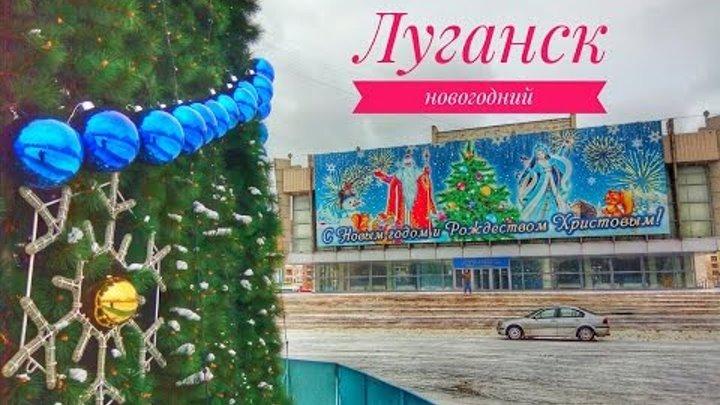 В Луганской области сообщили о мероприятиях к новогодним праздникам