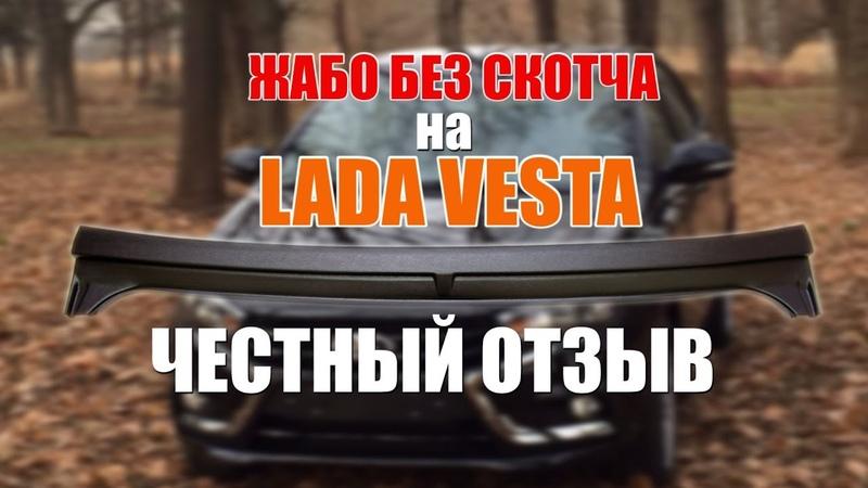 Видео отзыв о жабо БЕЗ СКОТЧА на LADA VESTA