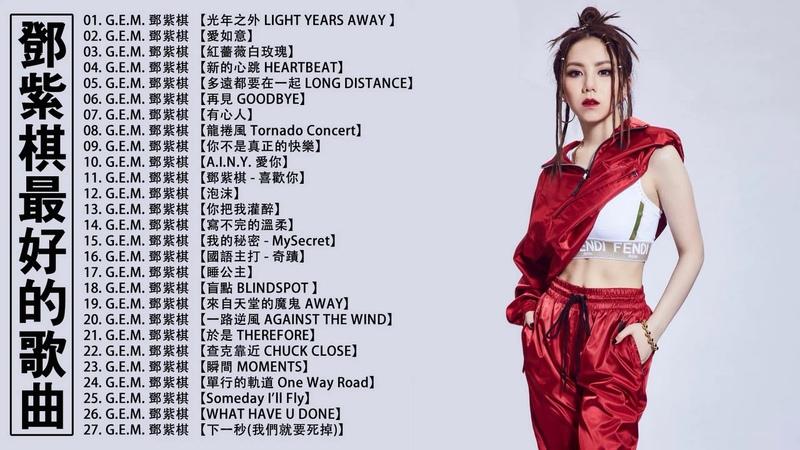 【鄧紫棋 - G.E.M】鄧紫棋最好的歌曲 - Best Songs Of G.E.M (光年之外 LIGHT YEARS AWAY紅薔薇白玫瑰新的24