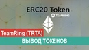 Как перевести токены TeamRing ERC20 на кошелек myetherwallet
