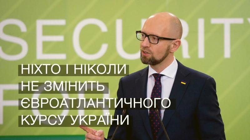 Виступ Арсенія Яценюка на 12 му Київському Безпековому Форумі