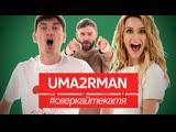 UMA2RMAN / U2N (Уматурман I Uma2rman) - Сверкайте Катя