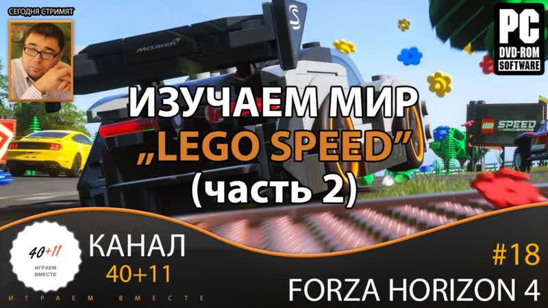 Стрим Forza Horizon 4 18 Изучаем мир Lego Speed часть 2