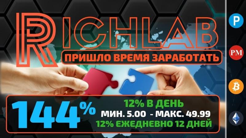RICHLAB | Поиграем с нашими зарубежными партнерами - прокачаем баксы