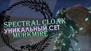 ESO Уникальный Spectral Cloak Set Murkmire