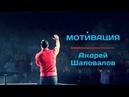 Пастор Андрей Шаповалов (REMIX) Мотивация