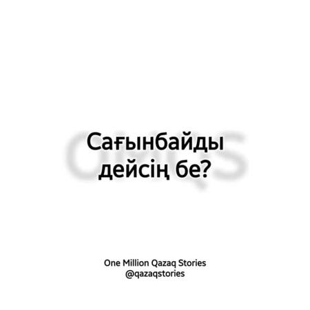 """One Million Qazaq Stories on Instagram """"Төменге сағынған жандарыңды белгіле) 🖤"""""""