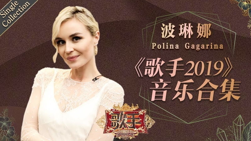 【波琳娜 Polina Gagarina】《歌手2019》单曲合辑 Singer 2019 Single Collection【湖南卫视官方HD】