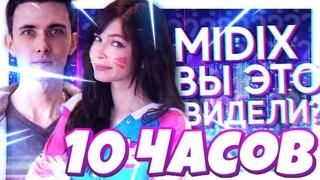 ВЫ ЭТО ВИДЕЛИ? 10 ЧАСОВ (feat. JesusAVGN & Карина Стримерша) MIDIX