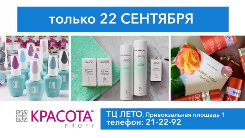 22.09 день рождения магазина КРАСОТА profi в ТЦ Лето