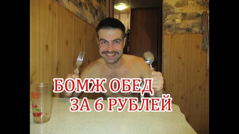Бомж обед за 6 рублей. Обед для нищебродов от репера Принца.