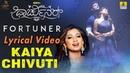Kaiya Chivuti Lyrical Song | Fortuner | Shreya Ghoshal, Diganth, Sonu Gowda, Poornachandra Tejaswi