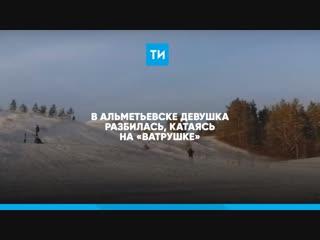 В Татарстане сняли на видео, как девушка разбилась, катаясь на «ватрушке»