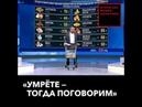 На Первом канале растерзали депутата живущего на 3500 рублей в месяц