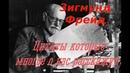 Зигмунд Фрейд Цитаты которые многое о нас расскажут