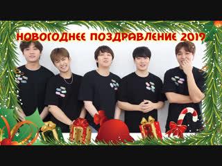 FTISLAND  Новогоднее поздравление 2019 (рус. суб)