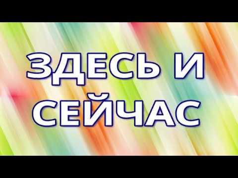 106 Вадим Зеланд Здесь и сейчас