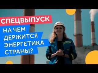 Наука и техника: Энергосистема России. Как победить блэкаут