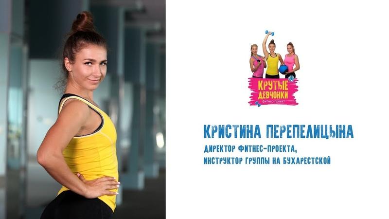 Кристина Перепелицына