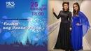 Анастасия Макеева /Алёна Биккулова — «Салют над Ленинградом». БКЗ Октябрьский, Санкт-Петербург