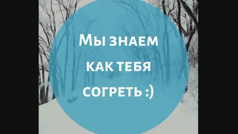 Мы знаем как тебя согреть)