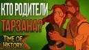 107 Тарзан: Кто родители Тарзана? (теория)