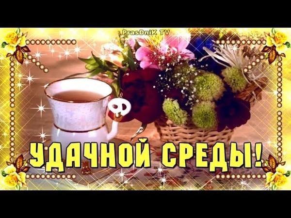 Удачной среды! С добрым утром! Хорошего дня!