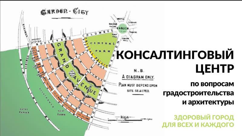 Консалтинговый центр по вопросам архитектуры и строительства (СПб методологическое совещание)