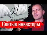Святые инвесторы. Константин Сёмин. Агитпроп 06.04.2019