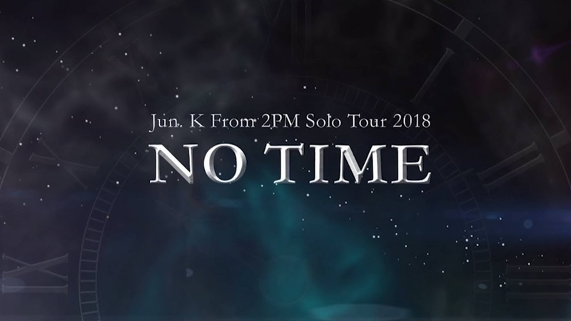 『Jun K From 2PM SOLO TOUR 2018 NO TIME 』ダイジェスト映像
