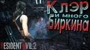Resident Evil 2 прохождение за Клэр 8. Концовка сценария, Биркин - босс в поезде, Миниган. Финал