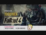 Пососы... пососы никогда не меняются | Fallout 4