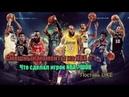 NBA FUNNY MOMENTS 1 - СМЕШНЫЕ МОМЕНТЫ ИЗ НБА
