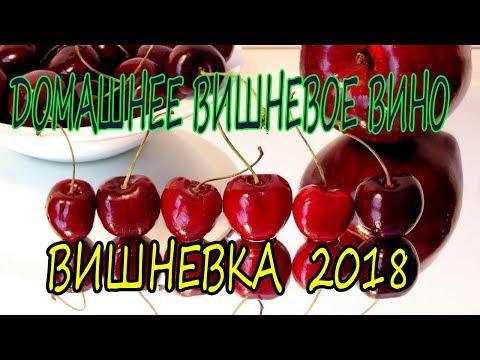 домашнее вишневое вино самодельное 2018 ч3