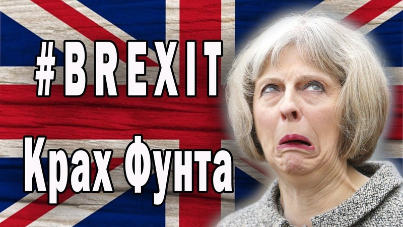 Мир после Brexit конец британского фунта