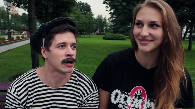 Батя и москвичка
