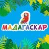 Развлекательный центр «Мадагаскар»   Челябинск