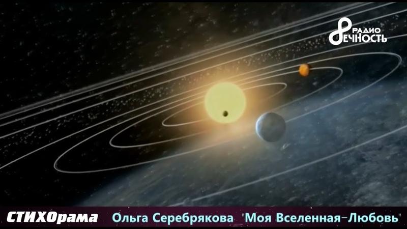 Серебрякова Ольга - Моя Вселенная - Любовь