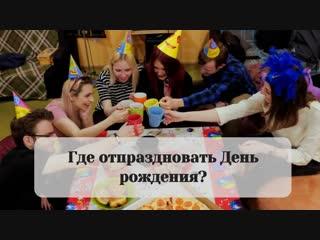 День рождения в антикафе Fun-time