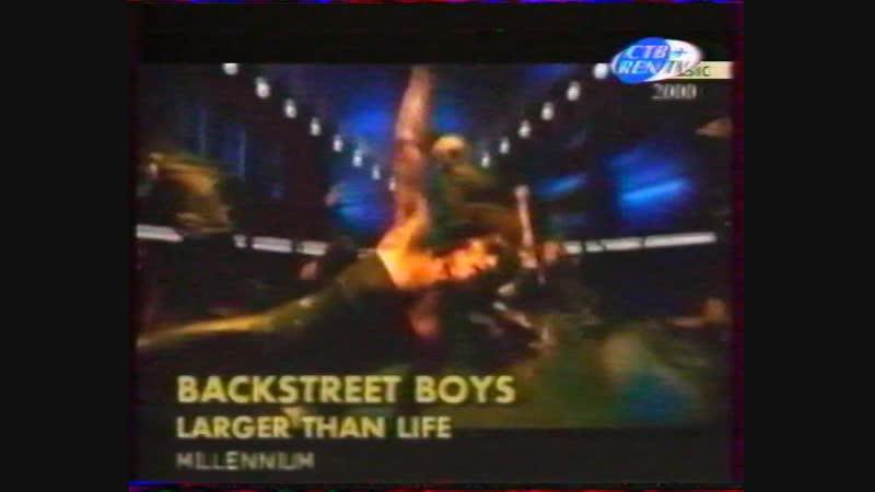 Музыка на СТВ (СТВ, 200х) Backstreet Boys - Larager Than Life
