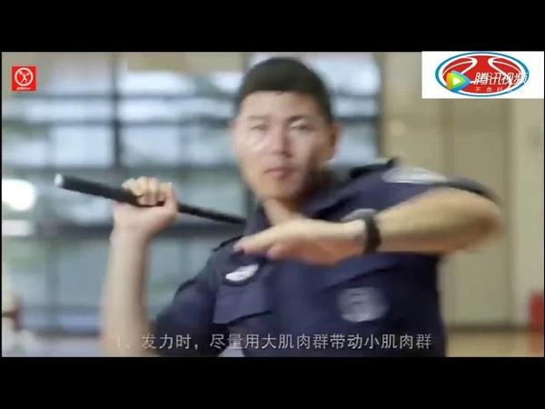 特警教官亲授 棍术格斗技能,很实用的防身术