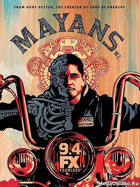 Майя МС (Майянцы) (1 сезон: 1-10 серии из 10) / Mayans M.C. / 2018 / ПМ (Lostfilm) / WEB-DLRip + WEB-DL (1080p)