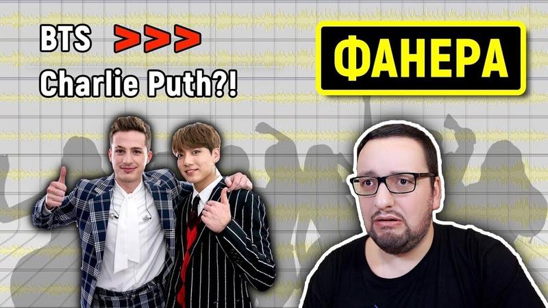 BTS Charlie Puth Live MGA 2018 Первый раз ВЖИВУЮ КОРОЛИ ФАНЕРЫ